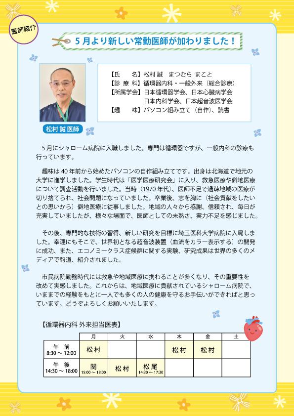 シャローム通信 1松村先生